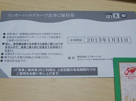 リンガーハット隠れ優待3