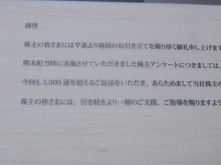 リンガーハット株主優待4