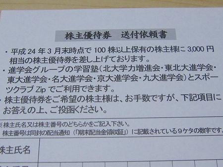 進学会 (2)