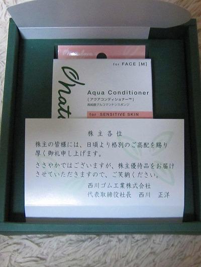 西川ゴム2