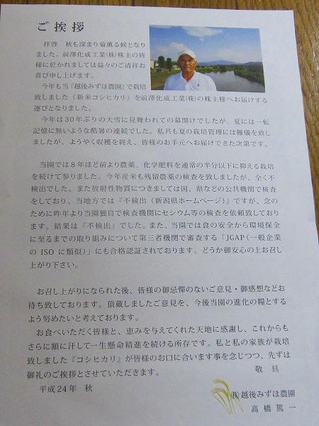 前澤化成 (2)