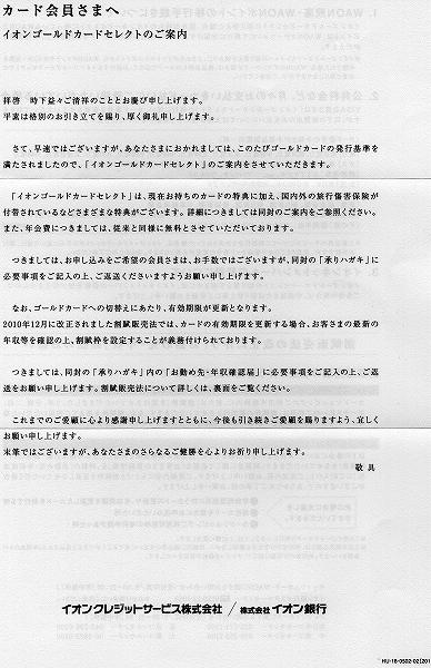イオン カードセレクト ゴールド (2)