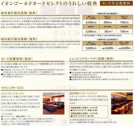 イオン カードセレクト ゴールド (1)