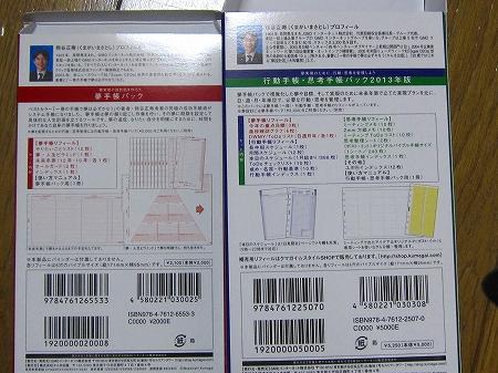 GMO 優待 夢手帳 (1)