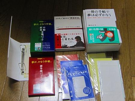 GMO 優待 夢手帳 (2)