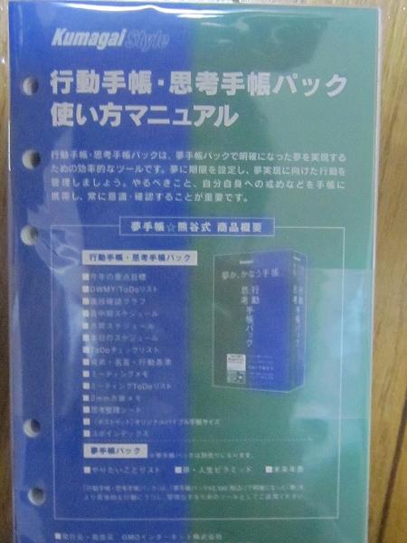 GMO 優待 夢手帳 (4)