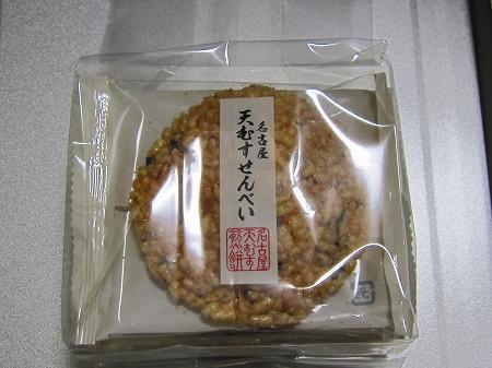 GFC優待 (1)