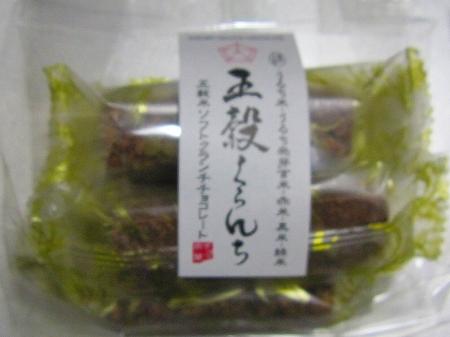 GFC優待 (8)
