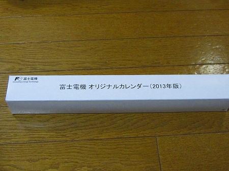 富士電機カレンダー (2)