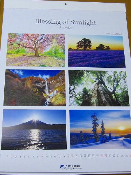 富士電機カレンダー (3)