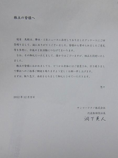 サンコーテクノ (1)