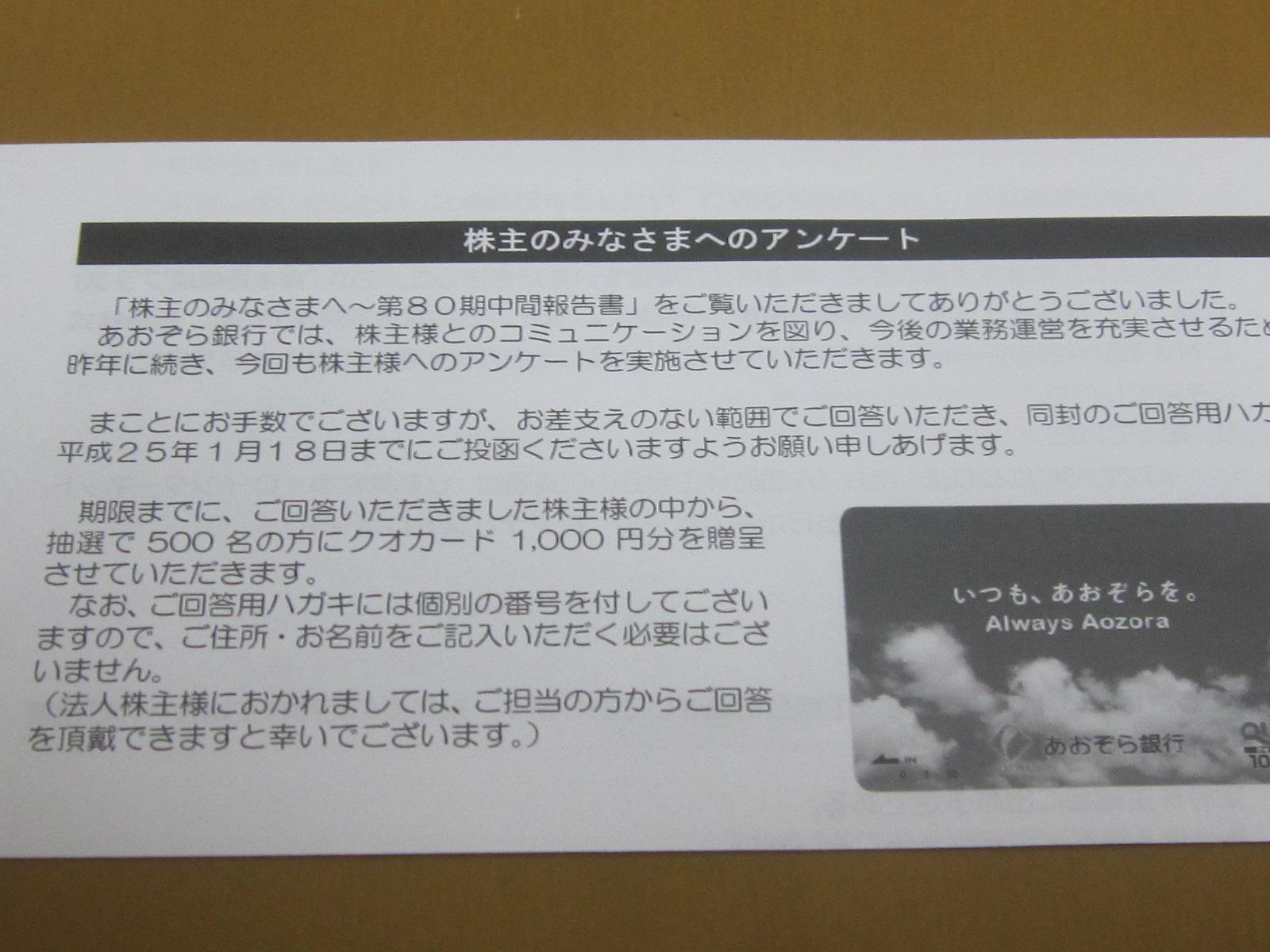 あおぞら銀行 (3) - コピー
