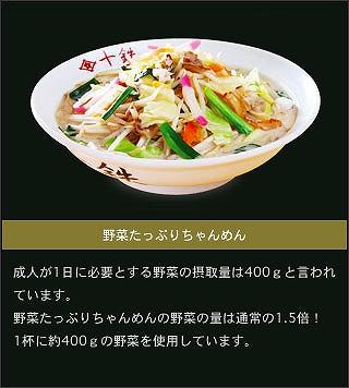 menu_chanmen_01.jpg
