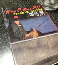 オーパコスタリカ編