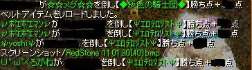 RedStone 11.01.30[41]