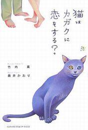 猫はカガクに恋をする?