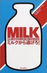 ミルクから逃げろ