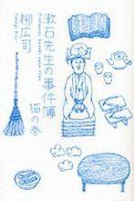 漱石先生の事件簿