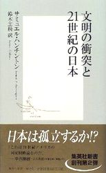 文明の衝突と21世紀の日本