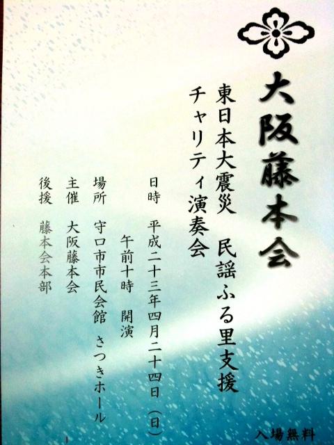 2011大阪藤本会