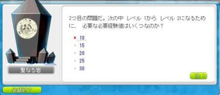 3次試験2