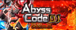 Abyss Code01 黒殻の王 -黒業級 最果て、禍難の極致-【アビスコード】