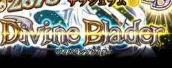 【Divine Blader】デュバインブレーダー 堕天級の攻略【Divine Blader】