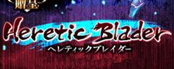 ヘレティックブレイダー 狂月級の攻略【Heretic Blader】