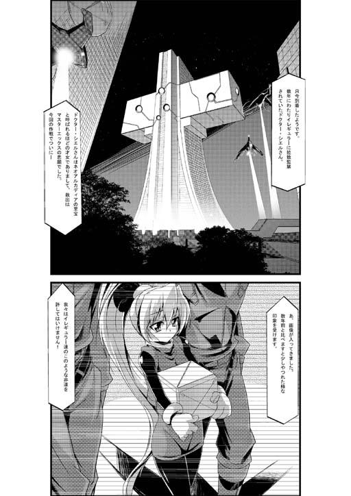 Z3 3話-02完全版のコピー