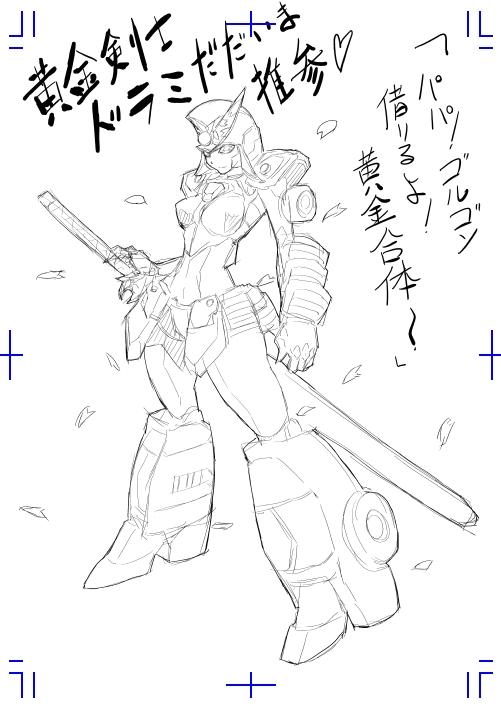 黄金剣士どら身