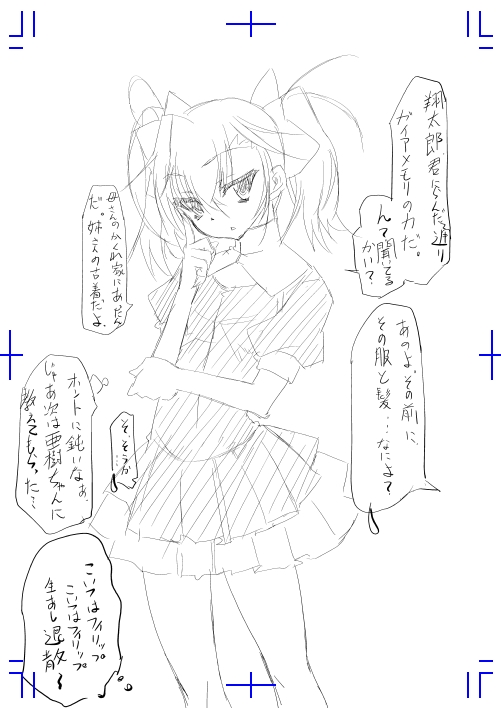 女体化フィリッぽ一話-20