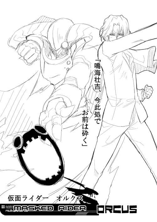 仮面ライダーオルクス