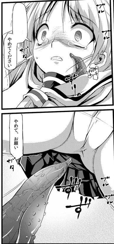 触手漫画14のコピー