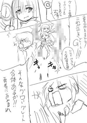 れぎゅのコピー2