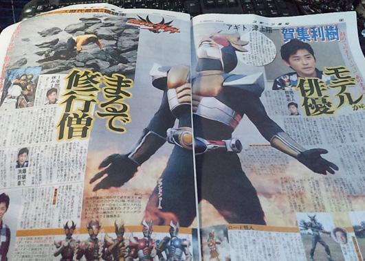 ライダー新聞2