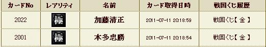 金くじ20110709