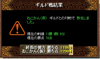 Gv 2010 9月19日 VSねこかん(仮) 2