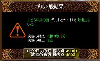 Gv 2010 9月27日 VSエピクロスの虹 結果