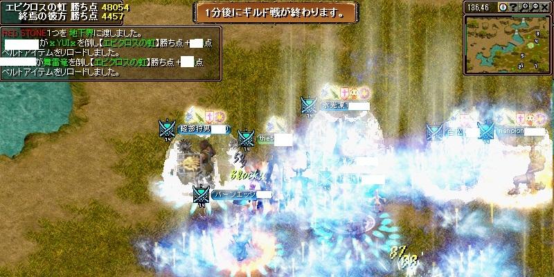 Gv 2010 9月27日 VSエピクロスの虹