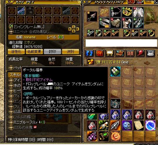 DX宝くじロト 2