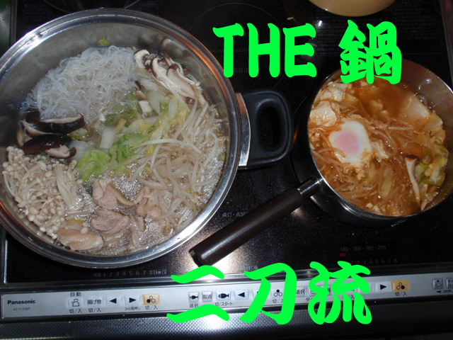 THE二刀流