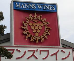 マンズワイン1