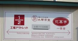 桔梗屋工場2