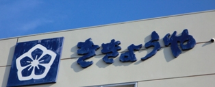 桔梗屋工場