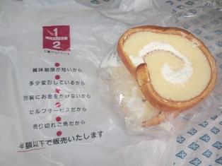 桔梗屋ロールケーキ