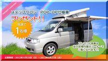 懸賞_ステップワゴンPOPUP仕様車_九州キャンピングカーショー運営事務局