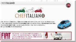 懸賞_Fiat 500 TwinAir POP_FIAT
