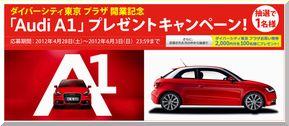 懸賞_Audi A1_ダイバーシティ東京