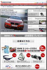懸賞_BMW3シリーズで行く日本全国選べる2泊3日の旅_Response