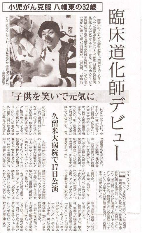 毎日新聞 2010.10.6 夕刊 社会面_800
